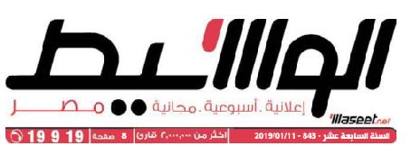 جريدة وسيط القاهرة عدد الجمعة 11 يناير 2019 م