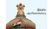 Indian constitution question & answer