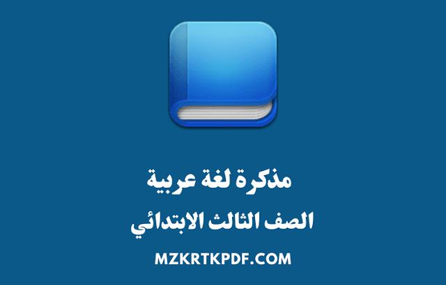 مذكرة لغة عربية للصف الثالث الابتدائي الترم الاول