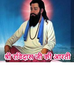 guru ravidas ji aarti