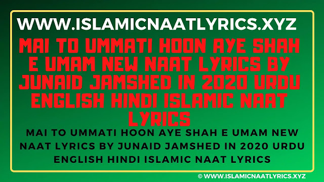 Mai+To+Ummati+Hoon+Aye+Shah+E+Umam+New+Naat+Lyrics+By+Junaid+Jamshed+In+2020+Urdu+English+Hindi+Islamic+Naat+Lyrics