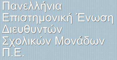 Αποτέλεσμα εικόνας για Πανελλήνιας Επιστημονικής Ένωσης Διευθυντών