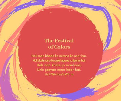 quotations on holi 2020