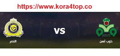 مشاهدة مباراة النصر وذوب آهن اصفهان بث مباشر بتاريخ 29-05-2019 دوري أبطال آسيا