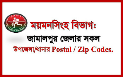 Postal codes of all the Upazilas/Thanas of Jamalpur district.