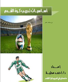 كتاب أسياسيات تدريب كرة القدم PDF
