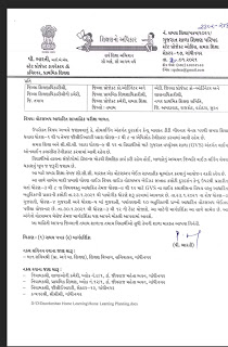 WHATSAPP AADHARIT SAPTAHIK PARIXA BABAT NO LATEST PARIPATRA DATE 20-01-2021