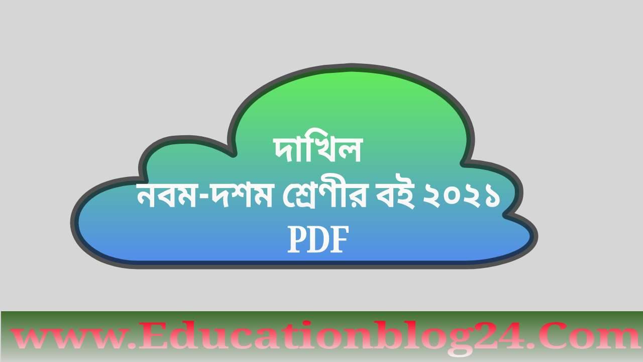 দাখিল নবম-দশম শ্রেণীর বই ২০২১ PDF | Dhakil 9-10 All Book 2021 PDF Download