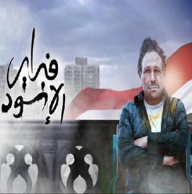 فيلم فبراير الأسود أفلام مصرية عربية أكشن كوميدي مسلسلات أجنبيه مترجمة رومانسيه