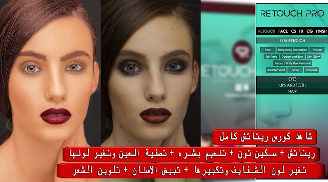 صنايعى فوتوشوب كورس ريتاتش كامل  retouch pro photoshop course