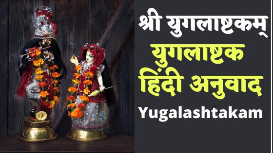 श्री युगलाष्टकम् | Shri Yugalashtakam |