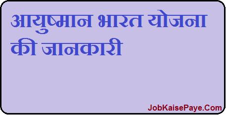What are the benefits of Ayushman Bharat Scheme