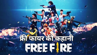 Free fire game safalta ki story hindi kahani janiye ?