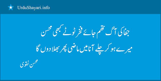 Jafa ki Aag Tham Jaye 2 lines best mohsin naqvi shayari with images