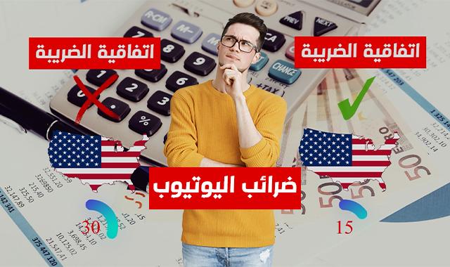 ضريبة اليوتيوب 2021 خصومات أرباح القنوات شرح طريقة ملء الاستمارة وما هو TIN المغربي