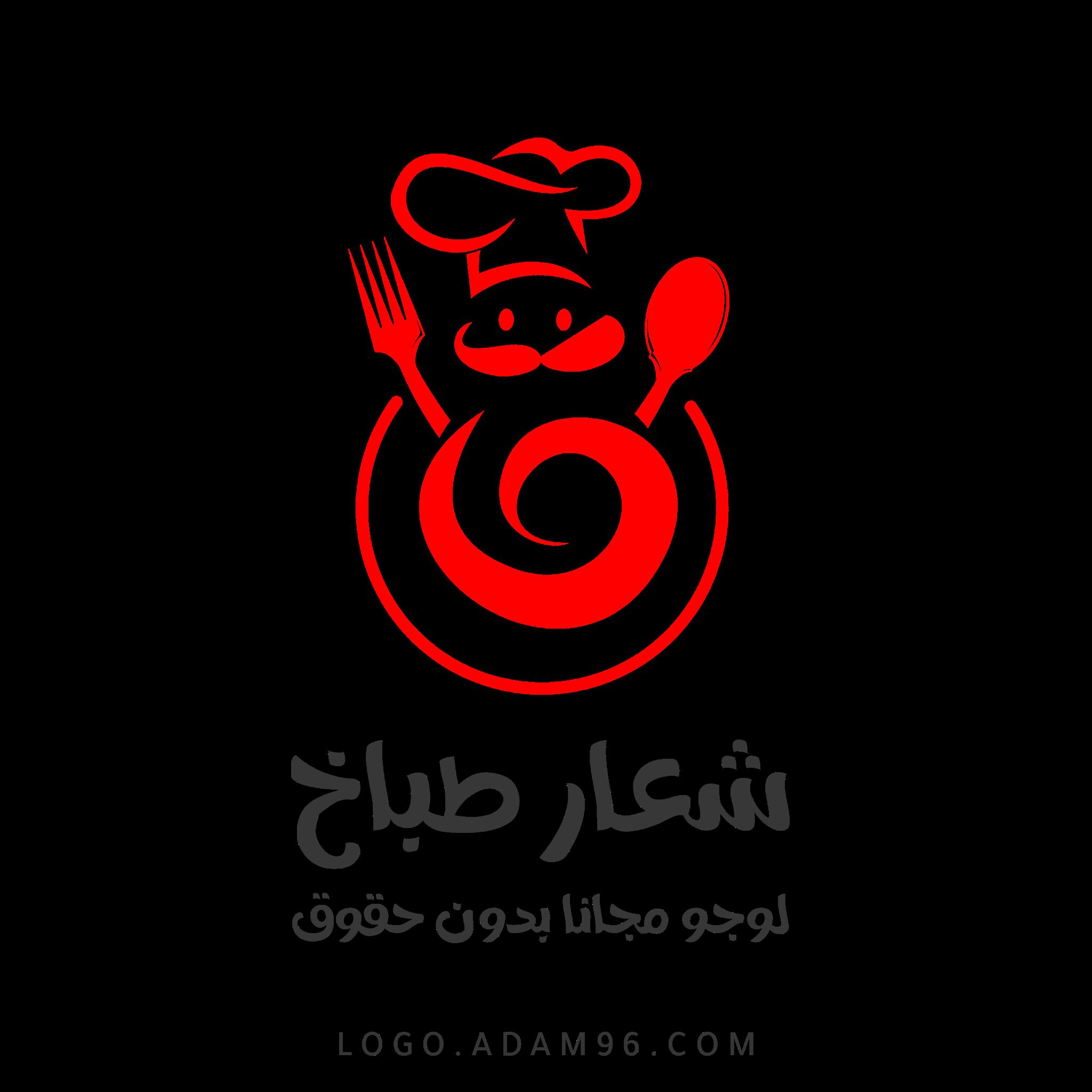 تحميل شعار طباخ احترافي مجاناً بدون حقوق لوجو عالي الدقة بصيغة شفافة PNG