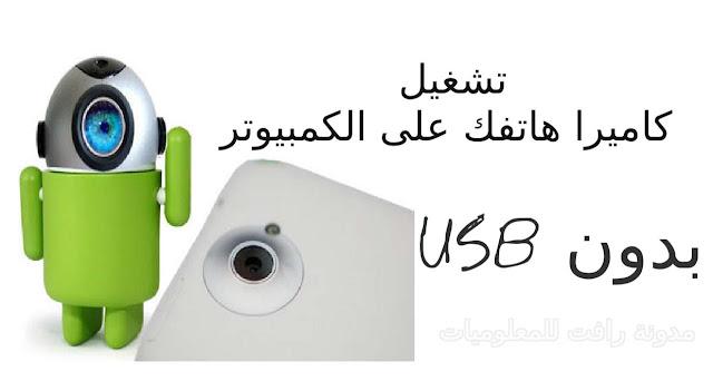 http://www.rftsite.com/2019/03/app-droidcam.html