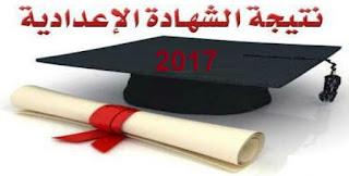 نتيجة الشهادة الاعدادية محافظة الغربية 2017 ترم ثاني من موقع مديرية التربية والتعليم بالغربية