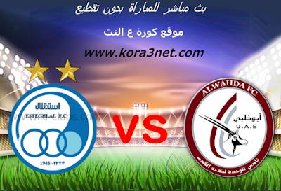 موعد مباراة الوحدة الاماراتى واستقلال طهران اليوم 14-9-2020 دورى ابطال اسيا