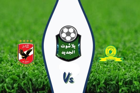 نتيجة مباراة الأهلي وصن داونز اليوم السبت 7-03-2020 دوري أبطال أفريقيا
