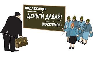 Учителям задержали зарплату