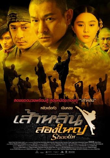 Shaolin(2011)เส้าหลิน สองใหญ่