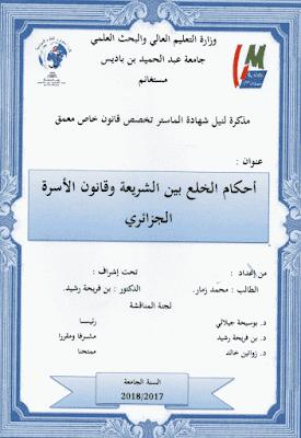 مذكرة ماستر: أحكام الخلع بين الشريعة وقانون الأسرة الجزائري PDF