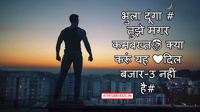 Sad Status In Hindi For Love_Attitude State
