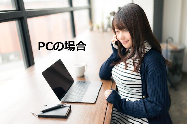 PCでインストールをする女性