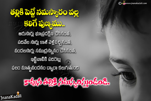 telugu mother quotes, nice telugu mother messages, online mother greatness quotes in telugu