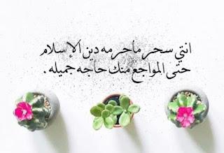 رواية انتي سحر ماحرمه دين الإسلام كاملة pdf - روز
