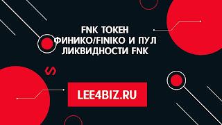 FNK токен Финико/Finiko и пул ликвидности FNK
