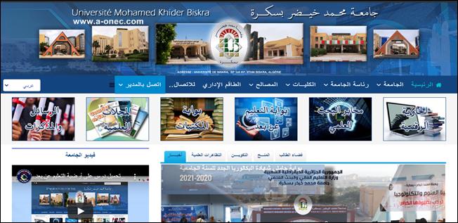 موقع جامعة محمد خيضر بسكرة