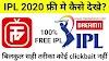Free मे IPL कैसे देखे?   how to watch live IPL free