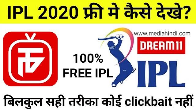 Free मे IPL कैसे देखे? | how to watch live IPL free