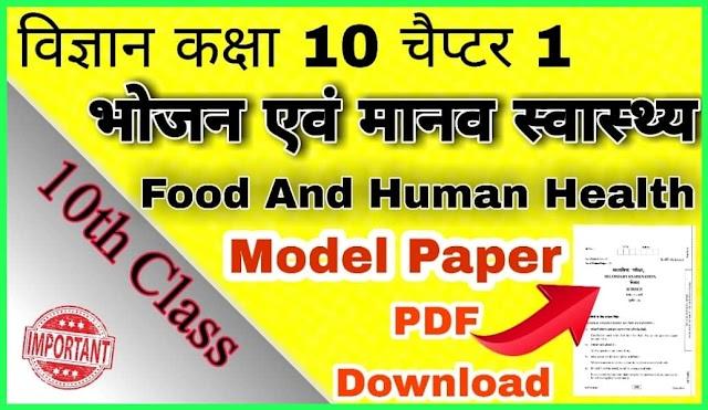 RBSE 10th  - Food and human health model papers 2021 - भोजन एवं मानव स्वास्थ्य प्रश्न उत्तर 2021