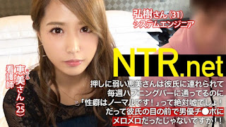 348NTR-001 Taking AV shoot guided by the boyfriend's gully! She was unable to endure persistent perseverance by her pervert boyfriend 's persistent press Apparently she appeared She was a 25 – year – old nurse Beautiful breasts Slender body is preeminent!
