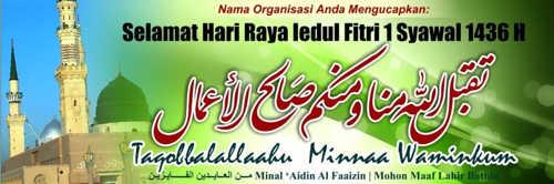 Download Desain Spanduk Ucapan Selamat Hari Raya Idul Fitri 1440 H Tahun 2019