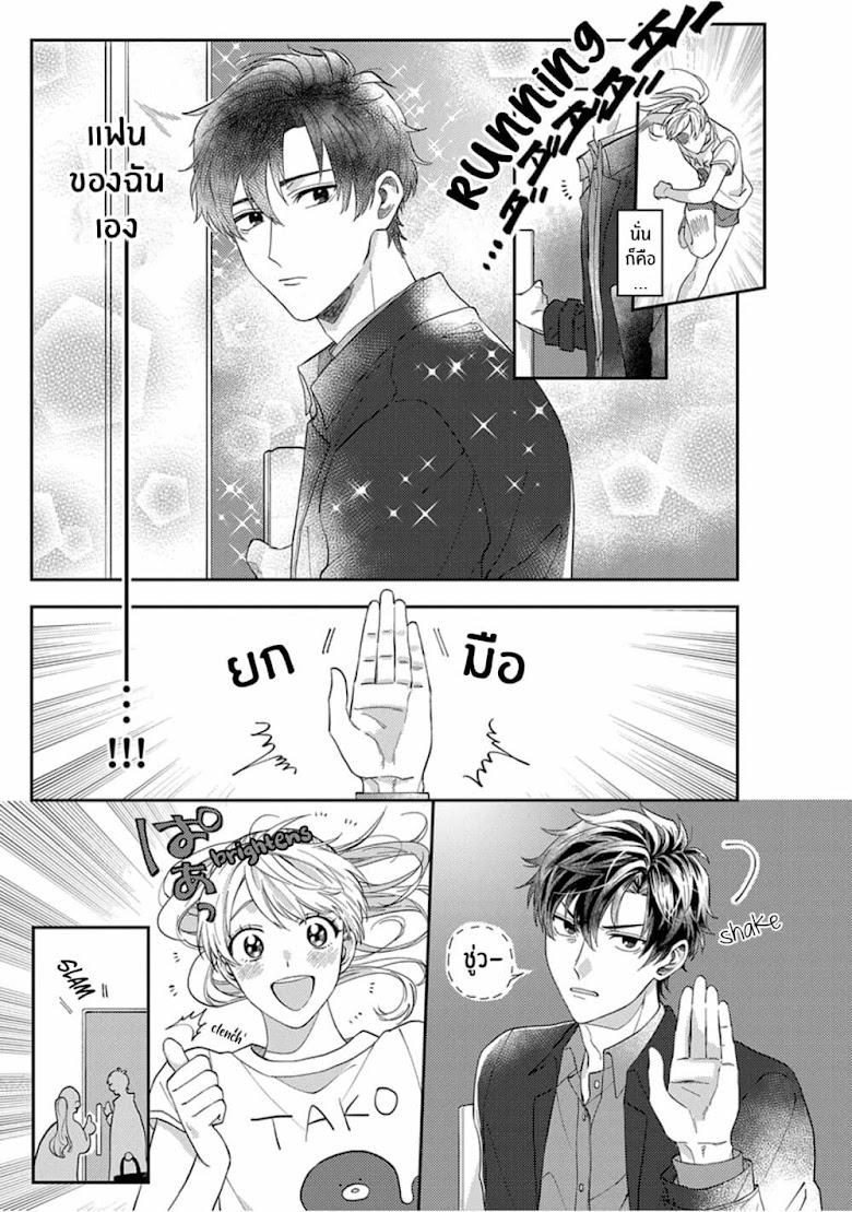 Kareshi no Koto ga Suki Sugite Kyou mo Zenryoku de Ikiru!!! - หน้า 6