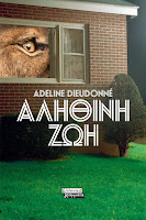 https://www.culture21century.gr/2019/10/alithinh-zwh-ths-adeline-dieudonn-book-review.html