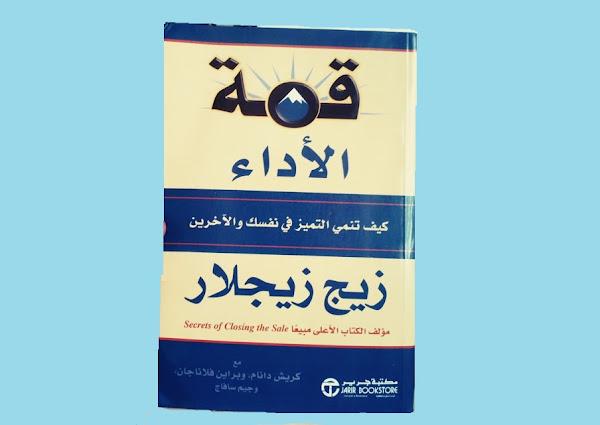 كتاب قمة الأداء للكتاب زيج زيجلار Top-Performance