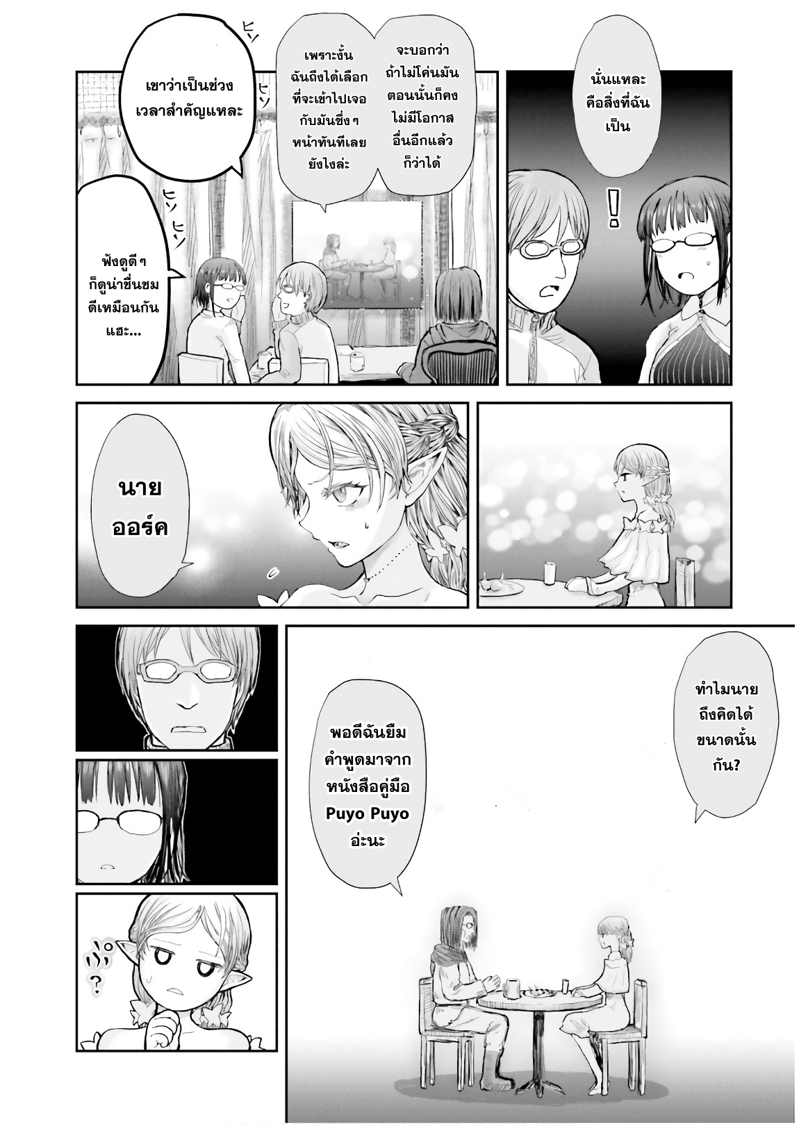 อ่านการ์ตูน Isekai Ojisan ตอนที่ 12 หน้าที่ 15