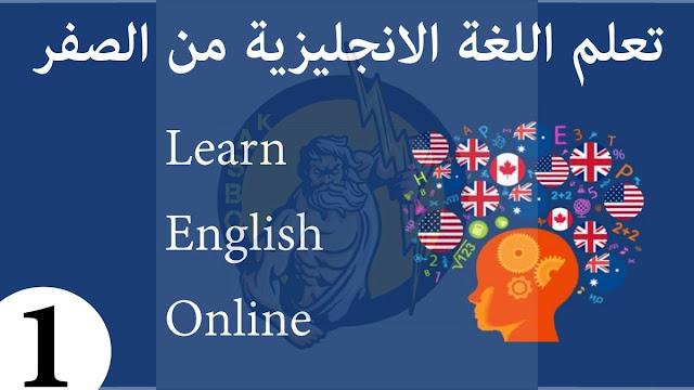 كورسات انجليزي من الصفر تعلم الانجليزية من البداية