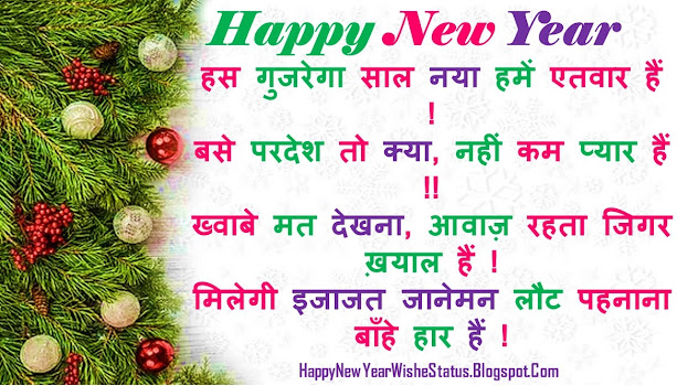 Happy New Year Greetings Wishes in Hindi