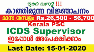 Kerala PSC ICDS Supervisor Recruitment 2019-2020 - Apply Online @keralapsc.gov.in