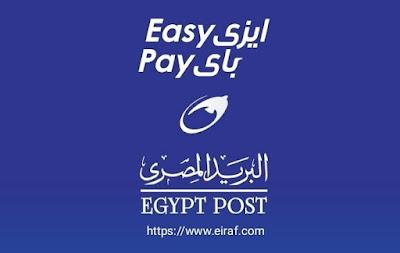 فيزا البريد المصري ايزي باي