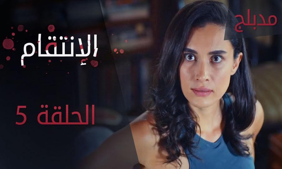 الإنتقام | الحلقة 5 | مدبلج | atv عربي | Can Kırıkları motarjam