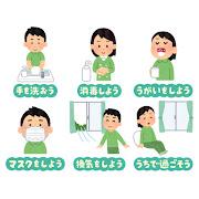 いろいろな感染症予防のイラスト文字