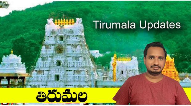 Thirumala Updates
