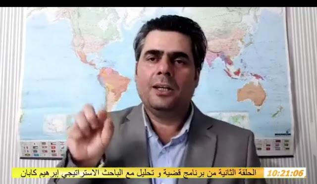 """برنامج """" قضية وتحليل """" مع مدير شبكة الجيوستراتيجي للدراسات الاستاذ إبراهيم كابان ( فيديو+ )"""